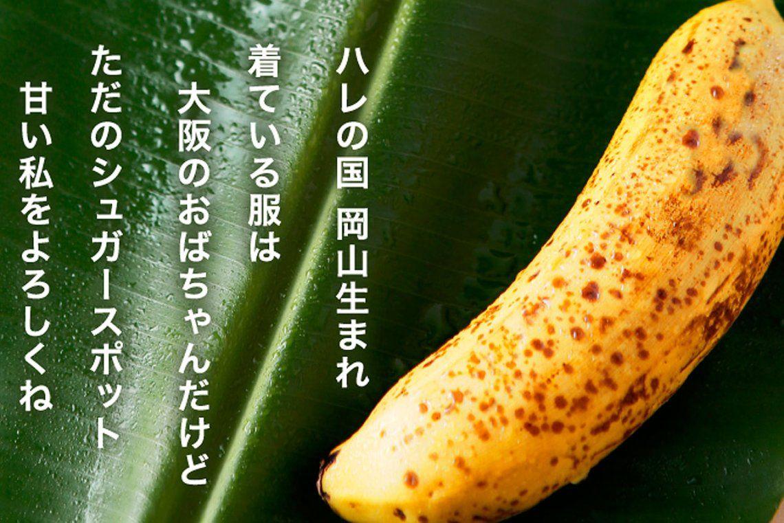 Crean una banana con cáscara comestible