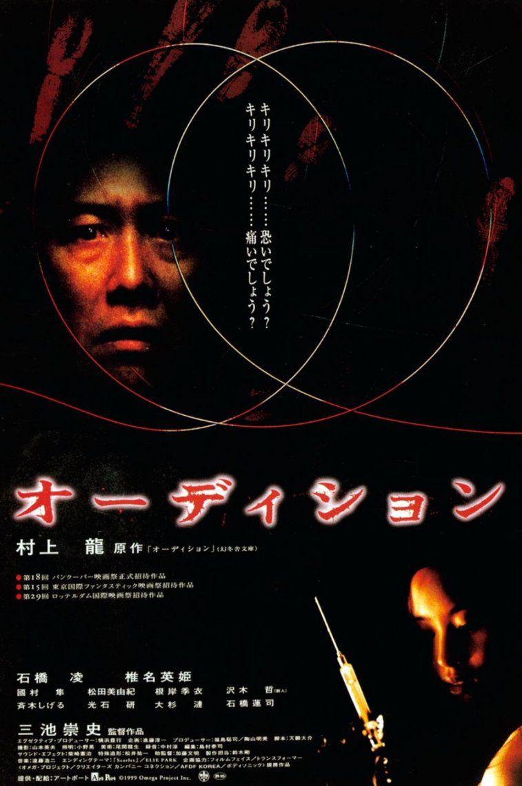 12. Ôdishon (Audition) | 1999 | Takashi Miike