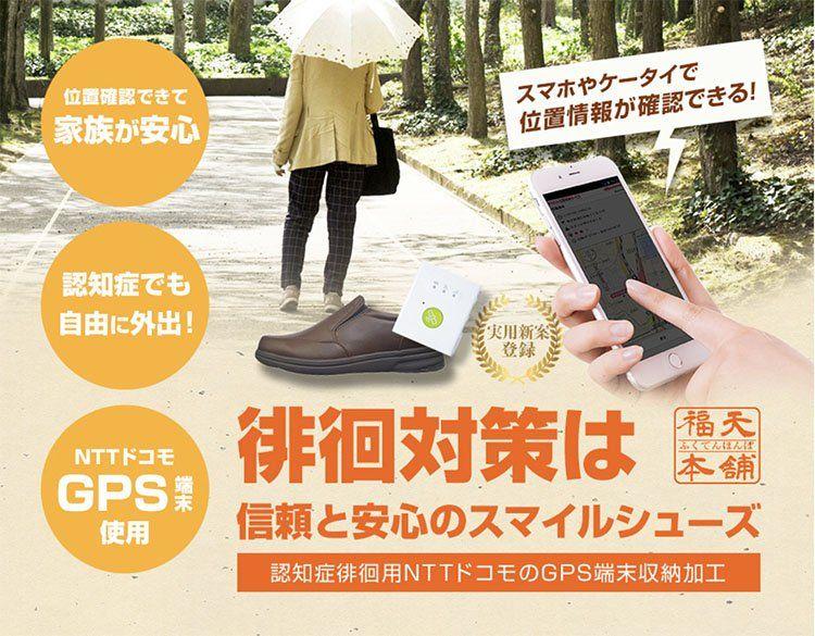 Los originales zapatos con GPS para encontrar a quienes se pierden por problemas de memoria