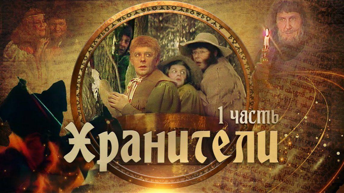 Rusia: furor por bizarra versión del El Señor de los Anillos filmada hace 30 años