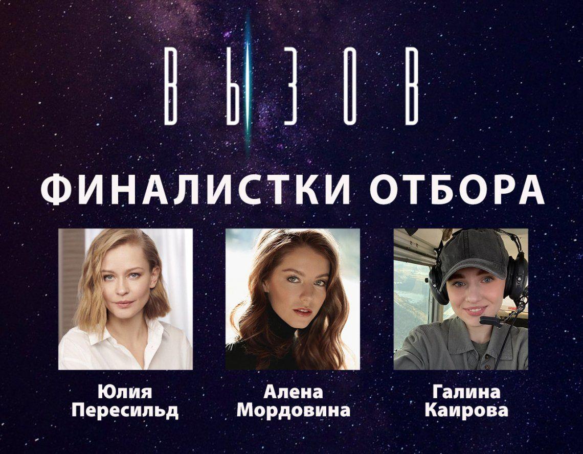 Las candidatas para participar en el vuelo para el rodaje de la primera película en el espacio